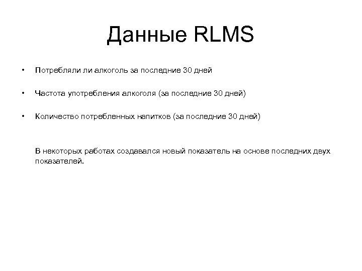 Данные RLMS • Потребляли ли алкоголь за последние 30 дней • Частота употребления алкоголя