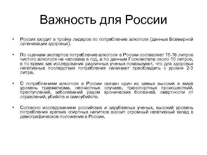 Важность для России • Россия входит в тройку лидеров по потреблению алкоголя (данные Всемирной
