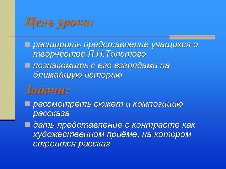 Цель урока: n расширить представление учащихся о творчестве Л. Н. Толстого n познакомить с