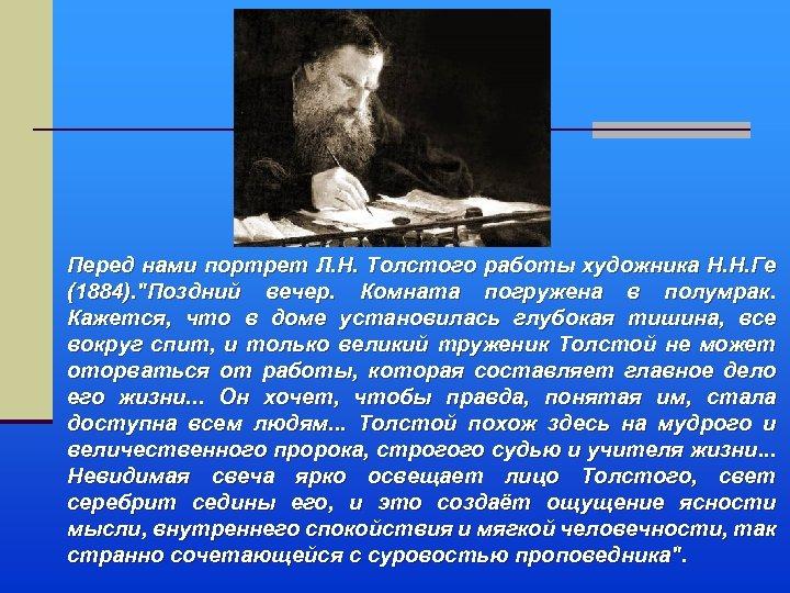 Перед нами портрет Л. Н. Толстого работы художника Н. Н. Ге (1884).