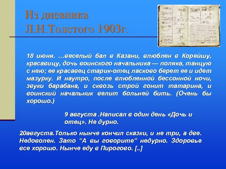 Из дневника Л. Н. Толстого 1903 г. 18 июня. …веселый бал в Казани, влюблен