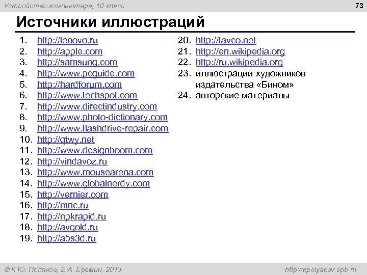 73 Устройство компьютера, 10 класс Источники иллюстраций 1. 2. 3. 4. 5. 6. 7.