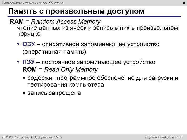8 Устройство компьютера, 10 класс Память с произвольным доступом RAM = Random Access Memory