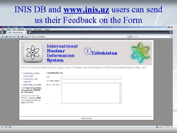 INIS DB and www. inis. uz users can send us their Feedback on the