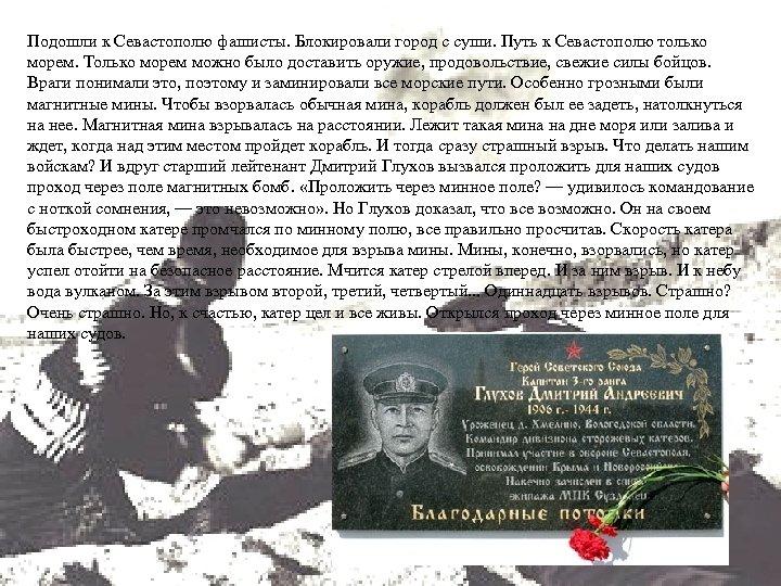 Подошли к Севастополю фашисты. Блокировали город с суши. Путь к Севастополю только морем. Только