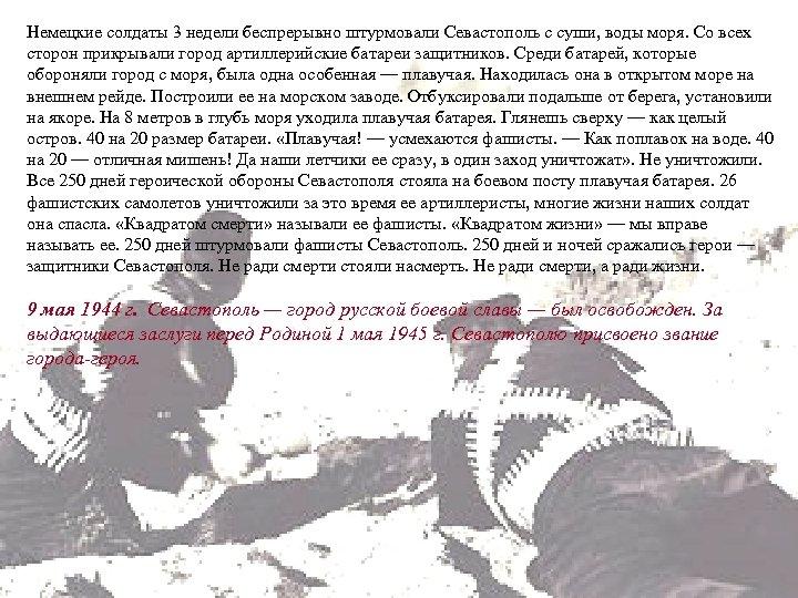 Немецкие солдаты 3 недели беспрерывно штурмовали Севастополь с суши, воды моря. Со всех сторон