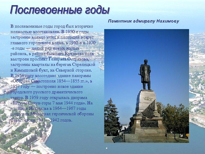 Памятник адмиралу Нахимову В послевоенные годы город был вторично полностью восстановлен. В 1950 -е
