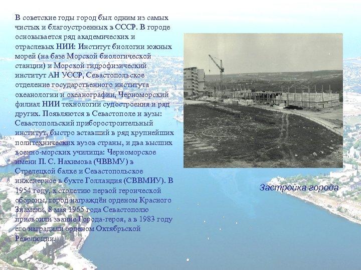 В советские годы город был одним из самых чистых и благоустроенных в СССР. В