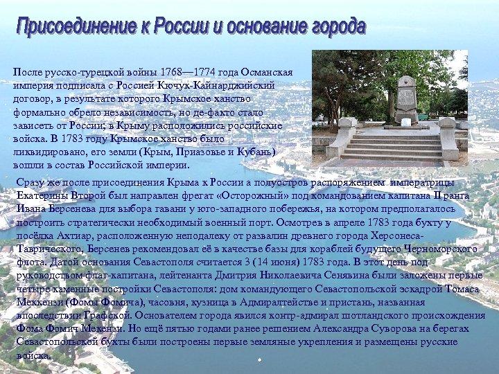 После русско-турецкой войны 1768— 1774 года Османская империя подписала с Россией Кючук-Кайнарджийский договор, в