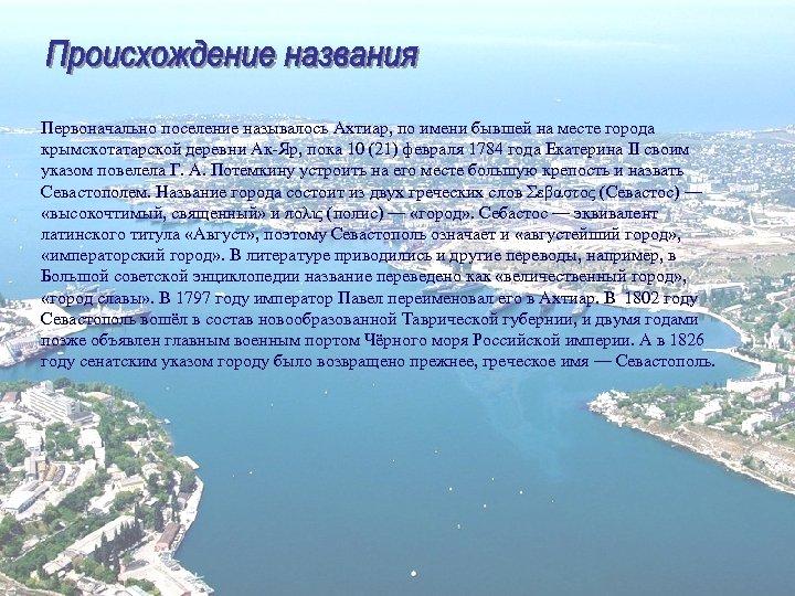 Первоначально поселение называлось Ахтиар, по имени бывшей на месте города крымскотатарской деревни Ак-Яр, пока