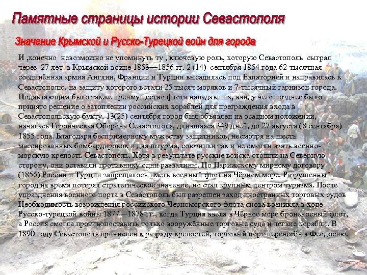 И , конечно невозможно не упоминуть ту , ключевую роль, которую Севастополь сыграл через