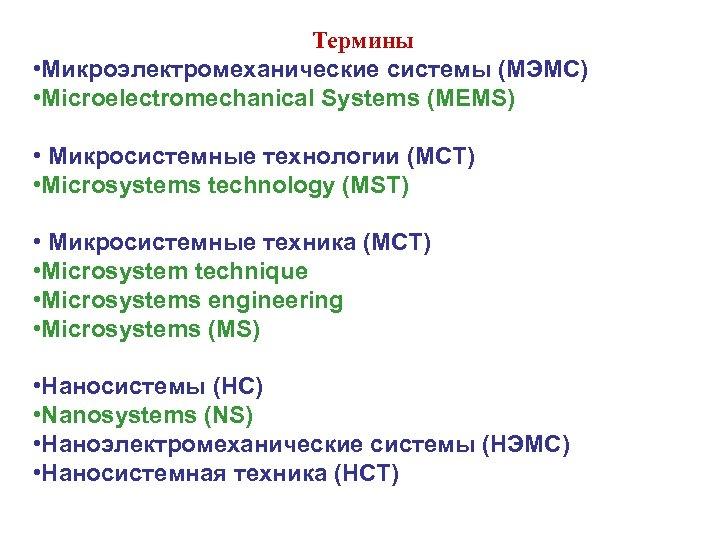 Термины • Микроэлектромеханические системы (МЭМС) • Microelectromechanical Systems (MEMS) • Микросистемные технологии (МСТ) •