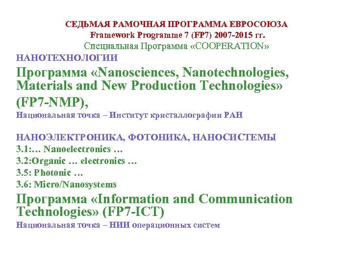 СЕДЬМАЯ РАМОЧНАЯ ПРОГРАММА ЕВРОСОЮЗА Framework Programme 7 (FP 7) 2007 -2015 гг. Специальная Программа