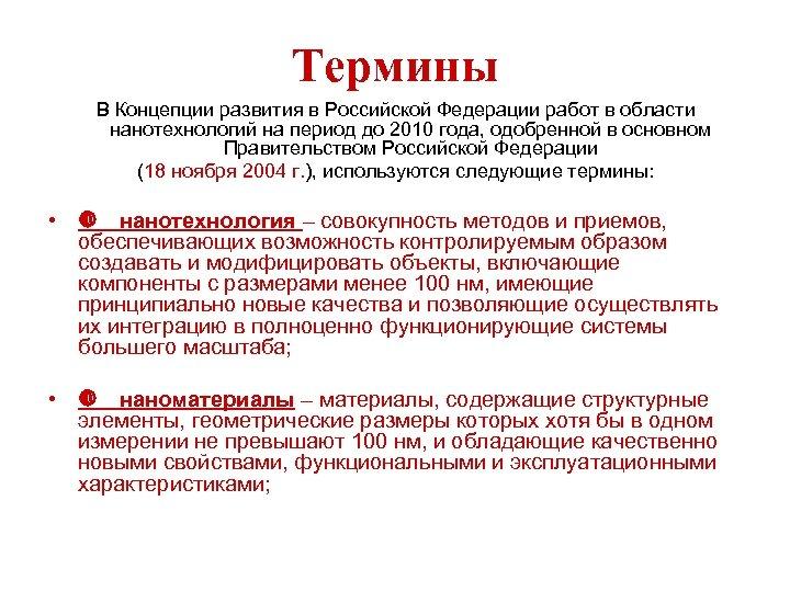 Термины В Концепции развития в Российской Федерации работ в области нанотехнологий на период до