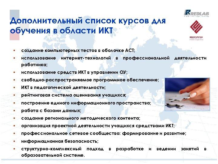 Дополнительный список курсов для обучения в области ИКТ § создание компьютерных тестов в оболочке