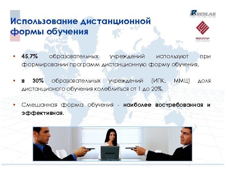 Использование дистанционной формы обучения § 45, 7% образовательных учреждений используют при формировании программ дистанционную