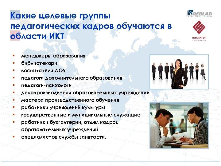 Какие целевые группы педагогических кадров обучаются в области ИКТ § § § менеджеры образования