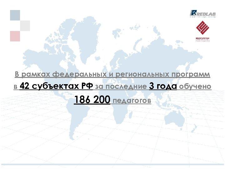 В рамках федеральных и региональных программ в 42 субъектах РФ за последние 3 года