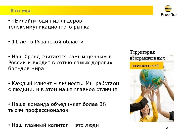 Кто мы • «Билайн» один из лидеров телекоммуникационного рынка • 11 лет в Рязанской
