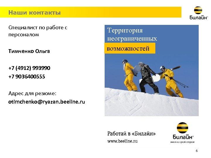 Наши контакты Специалист по работе с персоналом Тимченко Ольга Территория неограниченных возможностей +7 (4912)