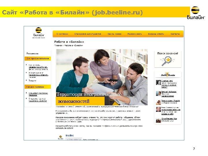 Сайт «Работа в «Билайн» (job. beeline. ru) Территория неограниченных возможностей 7
