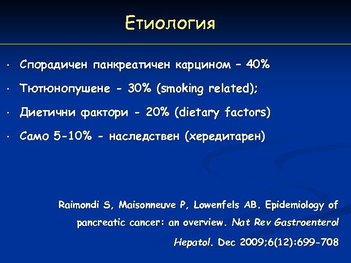 Етиология • Спорадичен панкреатичен карцином – 40% • Тютюнопушене - 30% (smoking related); •