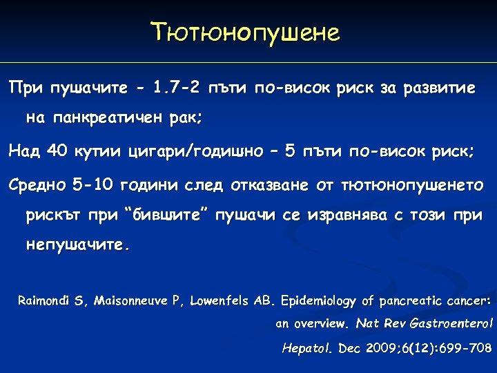Тютюнопушене При пушачите - 1. 7 -2 пъти по-висок риск за развитие на панкреатичен