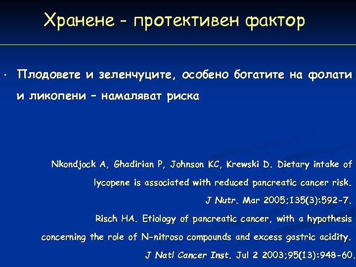 Хранене - протективен фактор • Плодовете и зеленчуците, особено богатите на фолати и ликопени