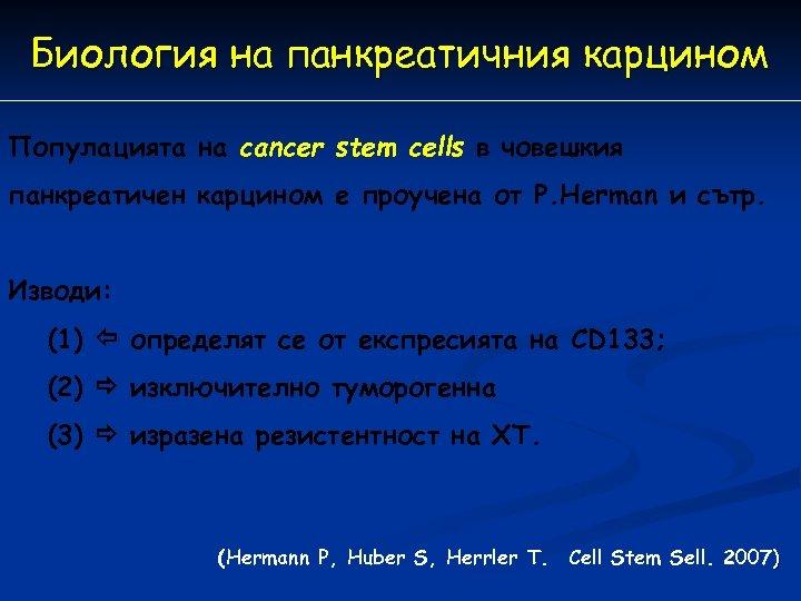 Биология на панкреатичния карцином Популацията на cancer stem cells в човешкия панкреатичен карцином е