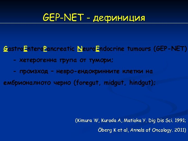 GEP-NET - дефиниция Gastro. Entero. Pancreatic Neuro. Endocrine tumours (GEP-NET) - хетерогенна група от