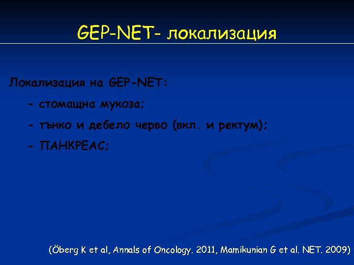 GEP-NET- локализация Локализация на GEP-NET: - стомащна мукоза; - тънко и дебело черво (вкл.