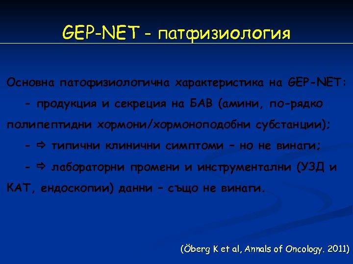 GEP-NET - патфизиология Основна патофизиологична характеристика на GEP-NET: - продукция и секреция на БАВ