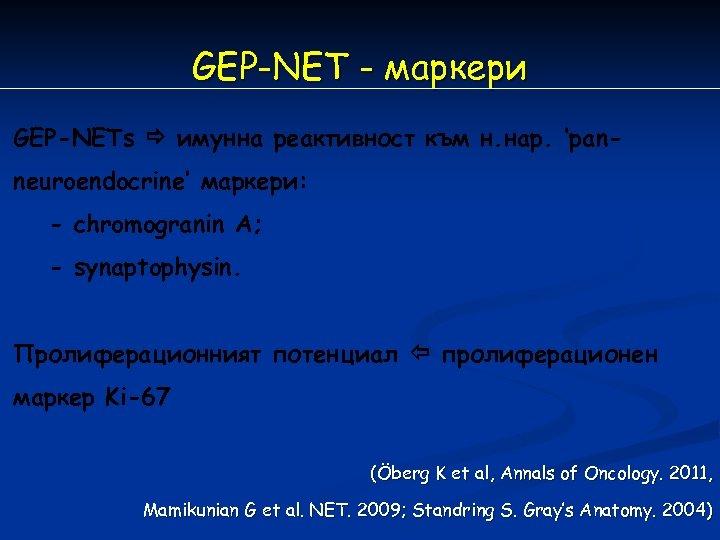 GEP-NET - маркери GEP-NETs имунна реактивност към н. нар. 'panneuroendocrine' маркери: - chromogranin A;
