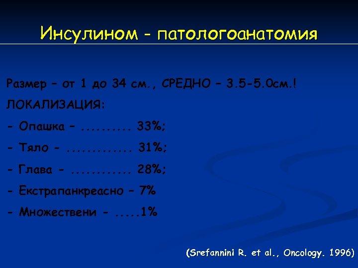 Инсулином - патологоанатомия Размер – от 1 до 34 см. , СРЕДНО – 3.