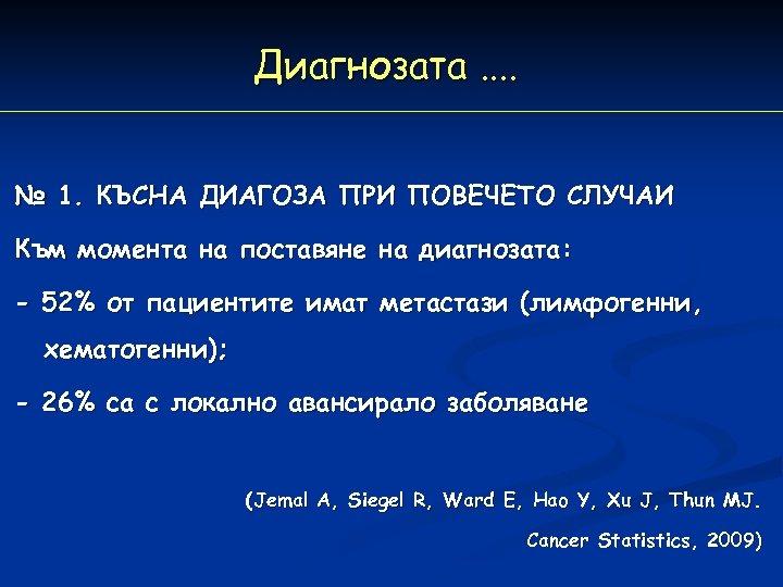 Диагнозата. . № 1. КЪСНА ДИАГОЗА ПРИ ПОВЕЧЕТО СЛУЧАИ Към момента на поставяне на