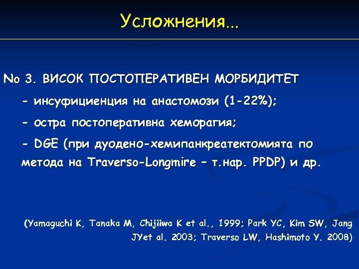 Усложнения. . . No 3. ВИСОК ПОСТОПЕРАТИВЕН МОРБИДИТЕТ - инсуфициенция на анастомози (1 -22%);