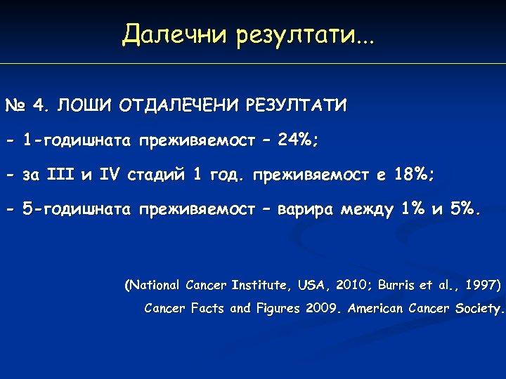 Далечни резултати. . . № 4. ЛОШИ ОТДАЛЕЧЕНИ РЕЗУЛТАТИ - 1 -годишната преживяемост –