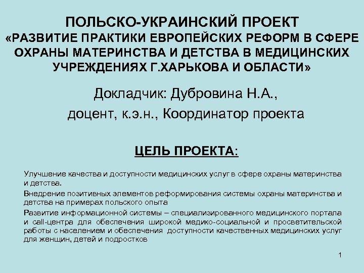 ПОЛЬСКО-УКРАИНСКИЙ ПРОЕКТ «РАЗВИТИЕ ПРАКТИКИ ЕВРОПЕЙСКИХ РЕФОРМ В СФЕРЕ ОХРАНЫ МАТЕРИНСТВА И ДЕТСТВА В МЕДИЦИНСКИХ