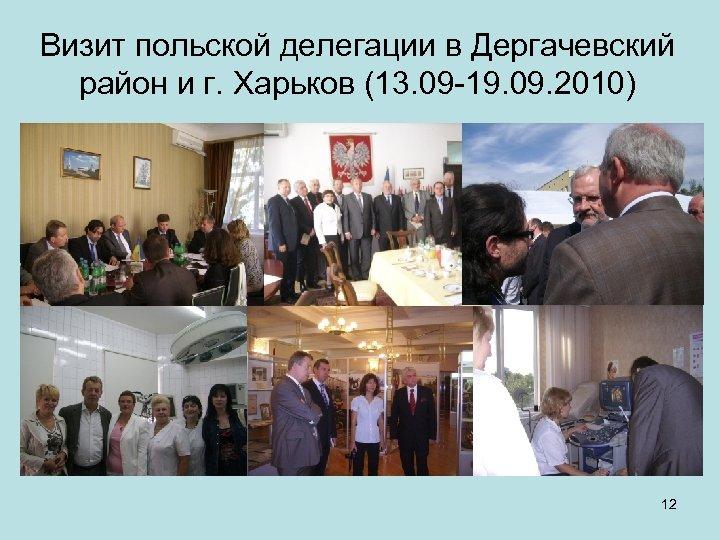 Визит польской делегации в Дергачевский район и г. Харьков (13. 09 -19. 09. 2010)