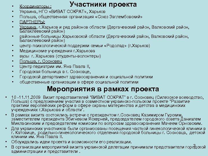 • • • • Участники проекта Координаторы : Украина, НГО «ВИВАТ СОКРАТ» ,