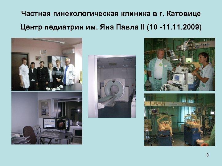 Частная гинекологическая клиника в г. Катовице Центр педиатрии им. Яна Павла II (10 -11.