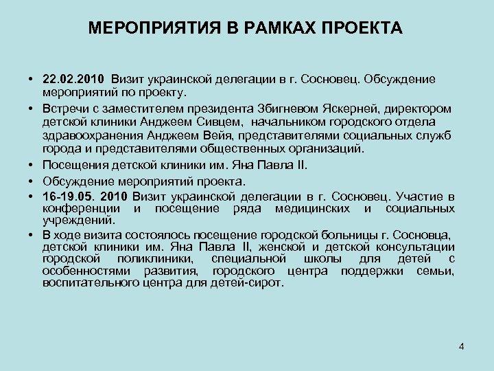 МЕРОПРИЯТИЯ В РАМКАХ ПРОЕКТА • 22. 02. 2010 Визит украинской делегации в г. Сосновец.