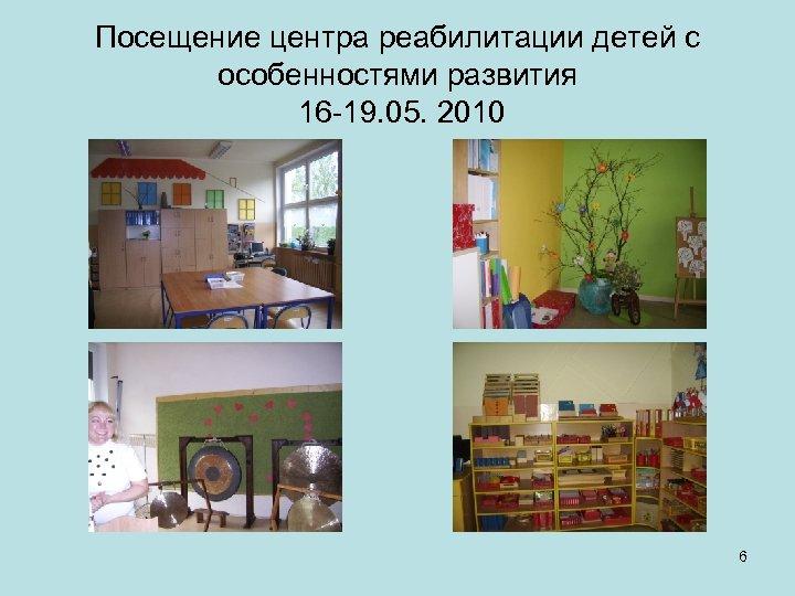 Посещение центра реабилитации детей с особенностями развития 16 -19. 05. 2010 6