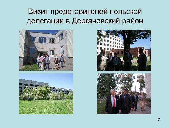 Визит представителей польской делегации в Дергачевский район 7