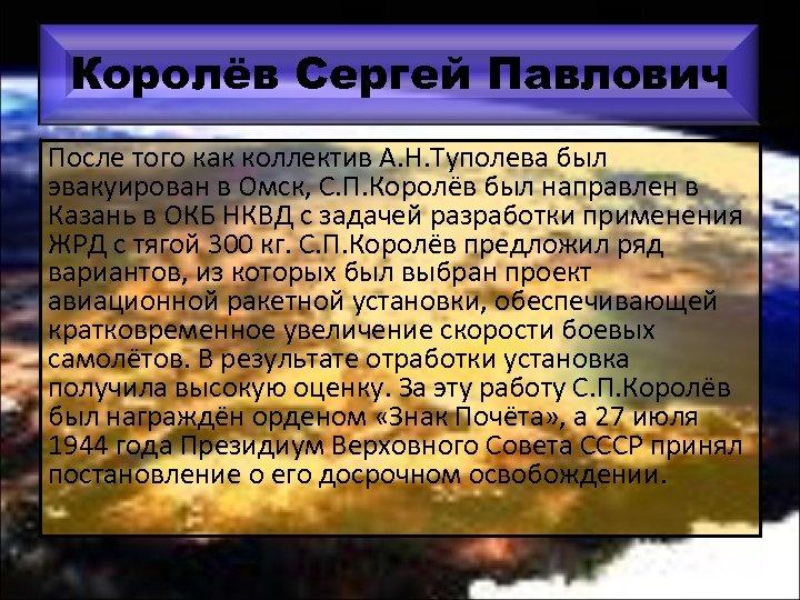 Королёв Сергей Павлович После того как коллектив А. Н. Туполева был эвакуирован в Омск,