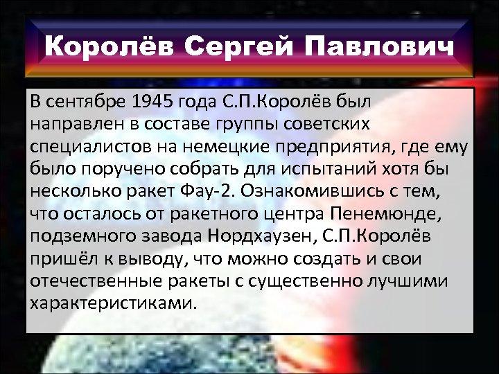 Королёв Сергей Павлович В сентябре 1945 года С. П. Королёв был направлен в составе