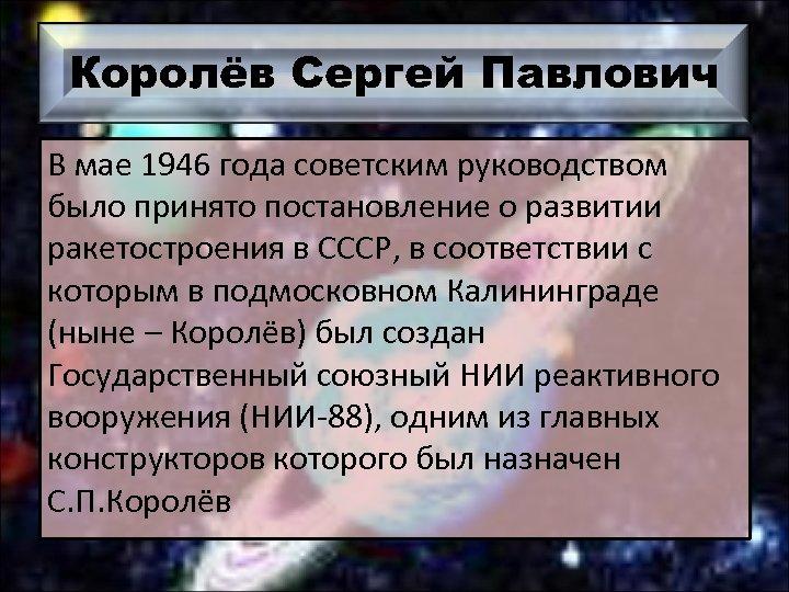Королёв Сергей Павлович В мае 1946 года советским руководством было принято постановление о развитии