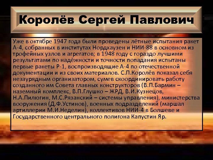 Королёв Сергей Павлович Уже в октябре 1947 года были проведены лётные испытания ракет А-4,