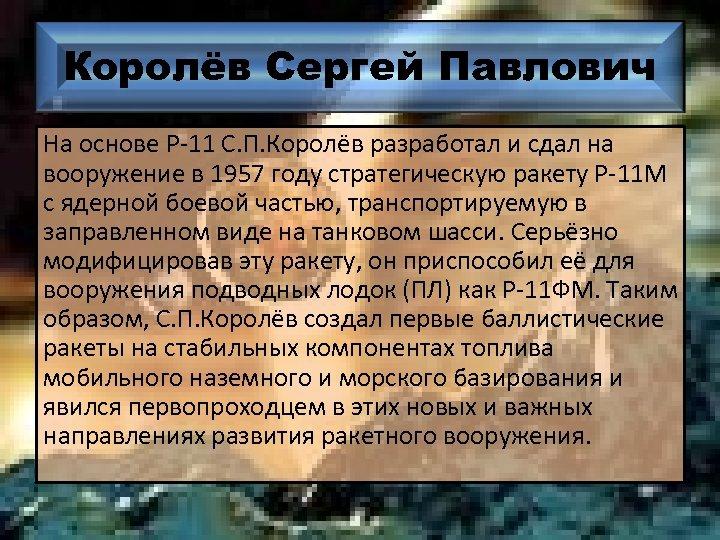 Королёв Сергей Павлович На основе Р-11 С. П. Королёв разработал и сдал на вооружение