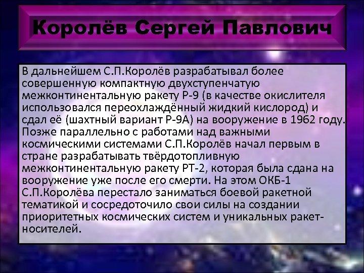 Королёв Сергей Павлович В дальнейшем С. П. Королёв разрабатывал более совершенную компактную двухступенчатую межконтинентальную